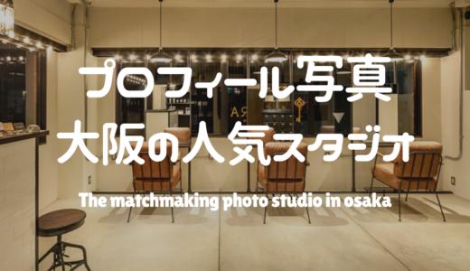プロフィール写真を大阪で | おすすめ人気の婚活写真スタジオ7選!