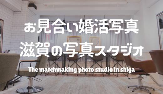 【2021最新】滋賀でおすすめ人気のお見合い写真スタジオ5選!