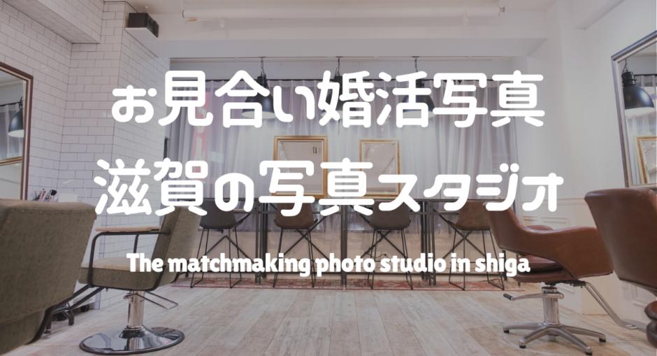 お見合い写真 滋賀 写真スタジオ